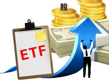 行业ETF基金
